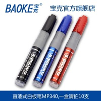 教学大容量直液式白板笔可擦mp340易擦型黑蓝红色