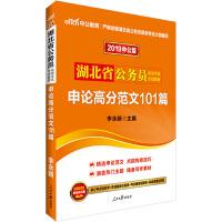 中公教育2019湖北省公务员考试用书专用教材申论高分范文101篇