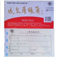 成文厚D301-23 费用报销单 增票大小手写财务单据 240x140mm