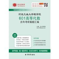 河北工业大学理学院601高等代数历年考研真题汇编-网页版(ID:88437).