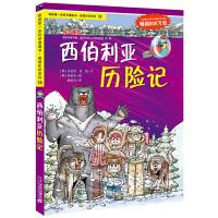 西伯利亚历险记 我的第一本科学漫画书 绝境生存系列 少儿科普书 儿童科普百科漫画书 6-12岁青少年阅读儿童文学科普大