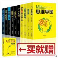 全11册墨菲定律超级记忆术思维风暴微表情心理学改变别人不如掌控自己最能让人接受的说话方式思维导图+逻辑思维+别输在时间