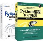 【套装2本】Python3网络爬虫开发实战 Python编程从入门到实践 python核心基础编程教程 Python程