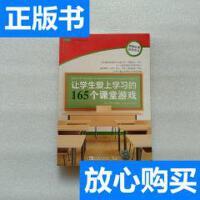 [二手旧书9成新]让学生爱上学习的165个课堂游戏 /[美]卢安・约翰