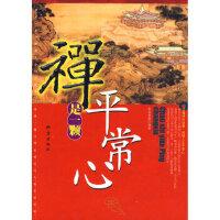 【旧书二手书9成新】禅是一颗平常心 欧阳典泰著 9787502833909 地震出版社