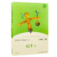 包邮2021版 稻草人 三年级上册 快乐读书吧名著阅读课程化从书
