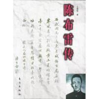 陈布雷传王泰栋 东方出版社【正版旧书】