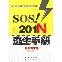 SOS!201N逃生手册・地质灾害卷