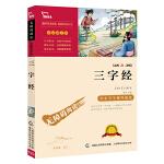 三字经(中小学语文新课标必读名著)3100多名读者热评!