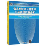 信息系统项目管理师历年典型试题分析