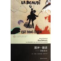 当代学术棱镜译丛 居伊・德波:诗歌革命
