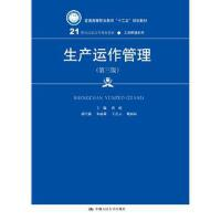 生产运作管理(第三版)(21世纪高职高专规划教材 工商管理系列) 崔斌 9787300240022 中国人民大学出版社