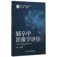 脑卒中影像学评估 高培毅 9787117222631