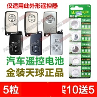 原装CR1632纽扣电池3V丰田皇冠汽车钥匙遥控器专用电池子