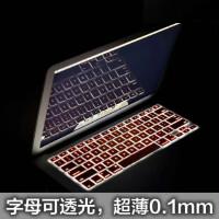苹果笔记本电脑macbook air13 pro13.3寸键盘11保护贴膜12夜光15