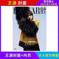 时尚芭莎男士2021年2月封面迪丽热巴葛优华晨宇陈飞宇服饰装杂志