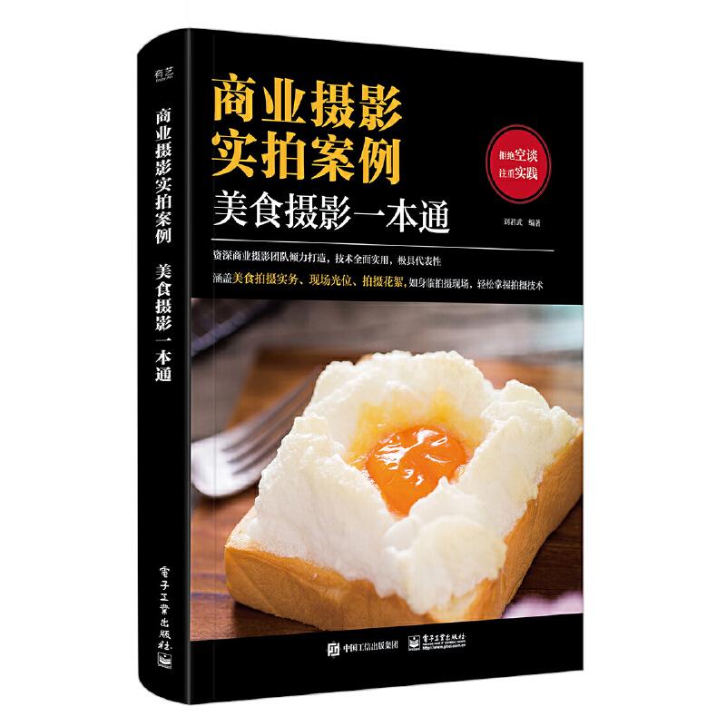 商业摄影实拍案例:美食摄影一本通(全彩)我可以告诉你生活美食的拍摄和商业美食摄影师的所有拍摄技术。
