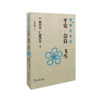 倒叙日本史04:平安・奈良・飞鸟