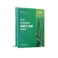 2020张宇真题大全解 张宇考研数学真题大全解(数学三)(下册)