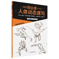 西方绘画技法经典教程:原画师羽山淳一的人体动态速写