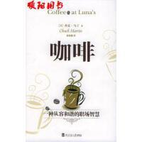 【二手旧书9成新】咖啡:一种从容和谐的职场智慧马丁 ,崔姜薇 北京师范大学出版社9787303076826