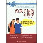 4折特惠 给孩子读的心理学 爸爸妈妈送给孩子最好的成长礼物