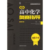 2019新课程新奥赛系列丛书:新编高中化学奥赛指导 *修订版