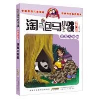 淘气包马小跳漫画升级版第13册寻找* 杨红樱系列 7-10岁三年级课外书