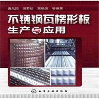 【RT3】不锈钢瓦楞形板生产与应用 贾凤翔 化学工业出版社 9787122093936