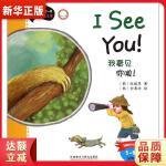我看见你啦!(5-6岁上)(点读版) (韩)金秉浩 绘,李原写,尚舒 9787513557191 外语教学与研究出版社