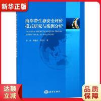 海岸带生态安全评价模式研究与案例分析 吝涛 薛雄志 卢昌义 9787521000412 海洋出版社 新华书店 品质保障