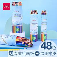 得力水溶性彩铅笔绘画专业学生用手绘彩色铅笔儿童画画笔12色24色72色初学者绘画笔36色水溶款美术生必备用品