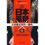 【新书店正版】日本黑帮萧亮,辛磊9787807295402凤凰出版社