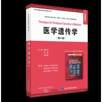 医学遗传学(第8版)