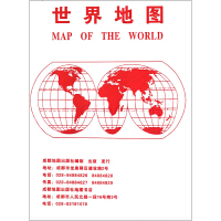 世界地图(年度新版)