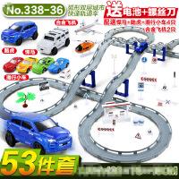 【支持礼品卡】儿童电动轨道车玩具 男孩早教益智玩具 火车汽车轨道套装5lg