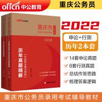 中公教育2020重庆市公务员考试用书 申论+行测(历年真题)2本套