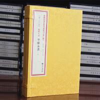 增补四库未收方术汇刊(第二辑)(第20函)《地理大成》之二:《平阳全书》风水学