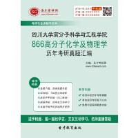 四川大学高分子科学与工程学院866高分子化学及物理学历年考研真题汇编-网页版(ID:96874)