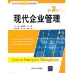 现代企业管理(第2版)(高职高专经济管理类精品教材) 曲建国,方艳 清华大学出版社