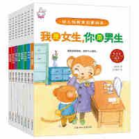 幼儿性教育启蒙绘本全8册我想下个蛋我们过家家等幼儿童启蒙早教绘本图画书