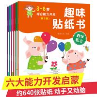 全6册 0-3-6岁综合能力开发趣味贴纸书启蒙早教儿童益智游戏趣味贴贴画