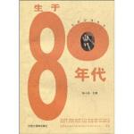 【新书店正版】生于80年代 朱小珍 汉语大词典出版社 9787543210677