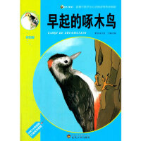 【新书店正版】震撼中国学生心灵的动物传奇阅读--早起的啄木鸟(四色印刷) 孟凡丽 武汉大学出版社 9787307096