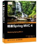 【新书店正版】精通Spring MVC 4 [美]Geoffroy Warin 人民邮电出版社 97871154475