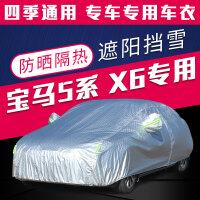 宝马汽车车衣车罩4系5系X5Z4i3专用晒罩遮阳雨隔热加厚车衣车套外罩