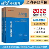 中公教育2021上海市事业单位公开招聘工作人员考试:职业能力倾向测验+综合应用能力(教材+历年真题)4本套