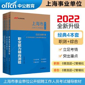中公教育2019上海市事业单位考试辅导用书 职业能力倾向测验 综合应用能力(教材+历年真题全真模拟)4本套