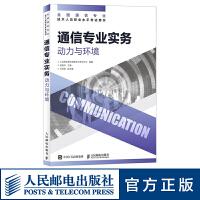 通信工程师中级通信专业实务 动力与环境 通信原理 全新改版 通信考试 人民邮电出版社 通信专业综合能力