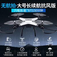 无人机航拍高清超长续航四轴飞行器充电遥控飞机儿童玩具航模